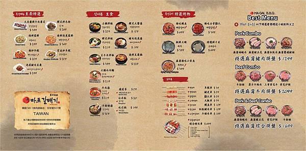 4韓國 新麻蒲海鷗韓式烤肉_台灣一號店 。電話菜單地址(捷運國父紀念館站) 豬肉橫隔膜