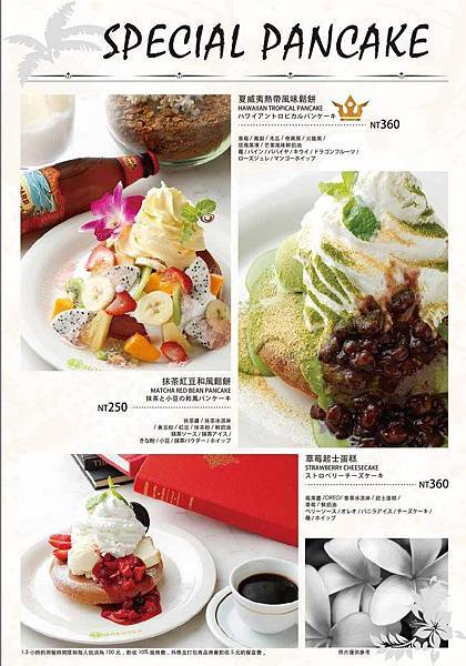 41 台北 信義區美食 微風信義夏威夷風鬆餅 MOKUOLA  菜單