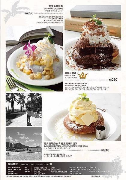 43 台北 信義區美食 微風信義夏威夷風鬆餅 MOKUOLA  菜單