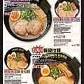 41拉麵英雄 RAMEN HERO 菜單.jpg