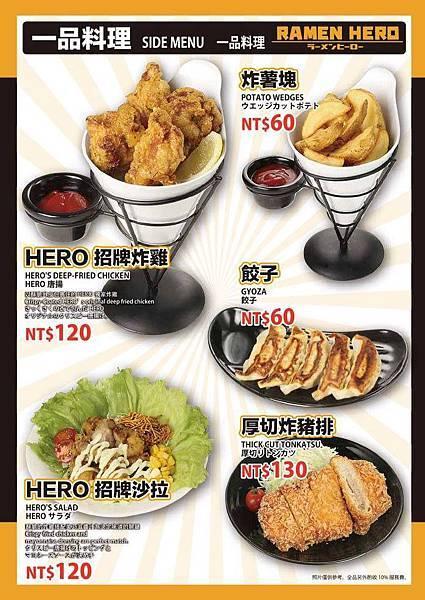 43拉麵英雄 RAMEN HERO 菜單.jpg