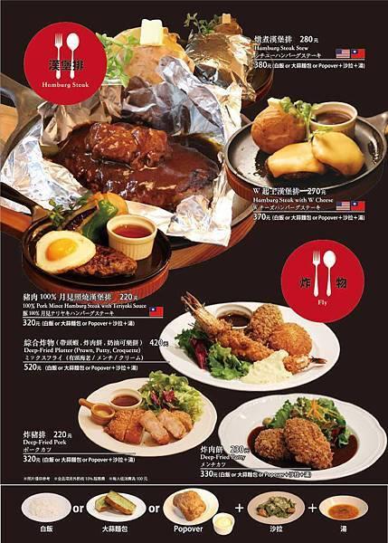 42信義區美食  Grill Domi Kosugi  日本洋食 菜單.jpg
