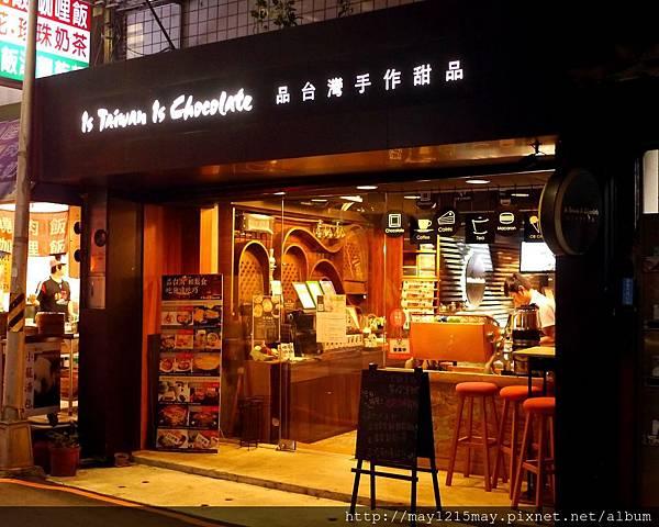 001台北大同區 圓山花博 捷運圓山站 咖啡廳 早午餐 輕食 Is Taiwan is chocolate手工巧克力.jpg