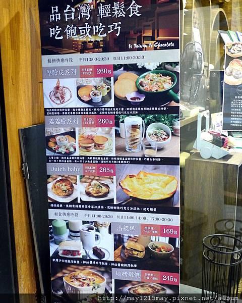 1-2台北大同區 圓山花博 捷運圓山站 咖啡廳 早午餐 輕食 Is Taiwan is chocolate手工巧克力.jpg