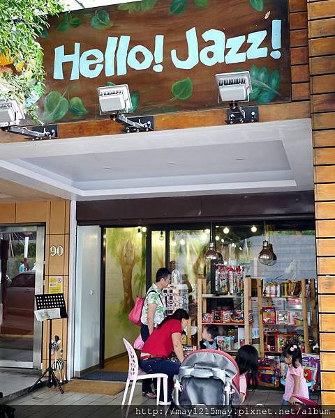 1天母 士林 親子餐廳 好吃 美味 hello Jazz 室內沙池 球池.jpg