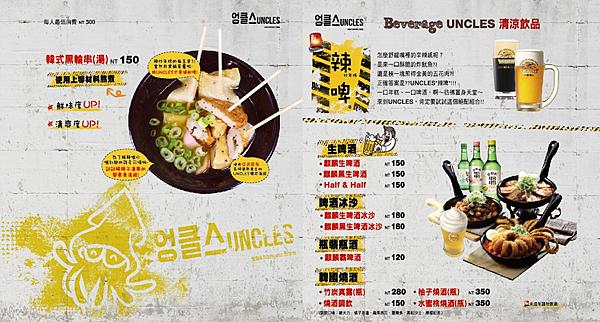 魷魚大叔菜單2.png