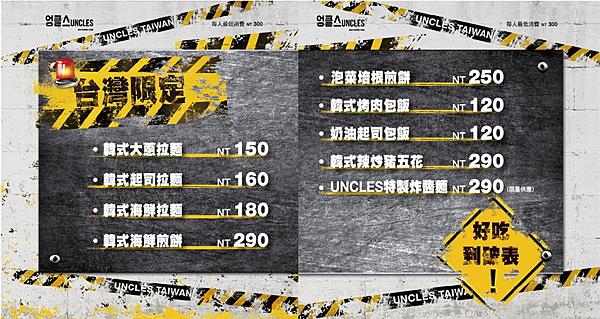 魷魚大叔菜單4.png