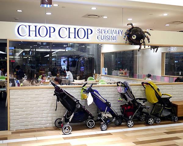 005信義區 親子餐廳  捷運市政府站 chop chop 恰恰 阪急4樓.jpg