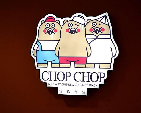 006信義區 親子餐廳  捷運市政府站 chop chop 恰恰 阪急4樓.jpg