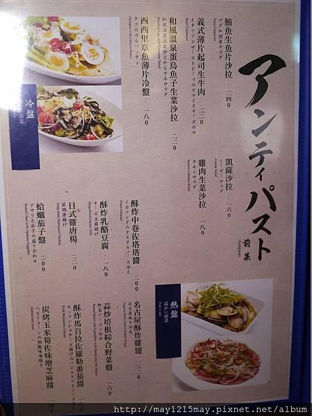 01台北 信義區 捷運市政府站 東區 美味餐廳推薦 Nagomi 聚餐 美食 高cp值 菜單.jpg