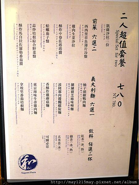 07台北 信義區 捷運市政府站 東區 美味餐廳推薦 Nagomi 聚餐 美食 高cp值 菜單.jpg