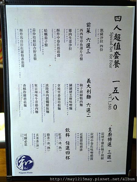 08台北 信義區 捷運市政府站 東區 美味餐廳推薦 Nagomi 聚餐 美食 高cp值 菜單.jpg