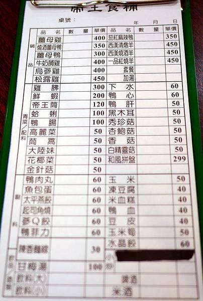 09新北 中和永和區 薑母鴨 帝王食補 進補 火鍋 .JPG