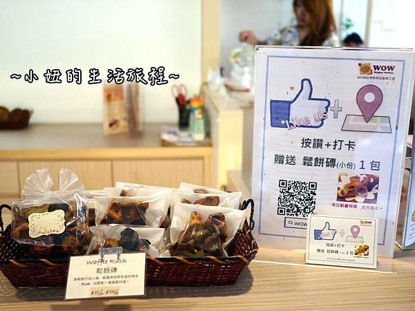 23桃園大溪 WOW鬆餅工房 老阿伯豆干旁 推薦 美食 下午茶.JPG