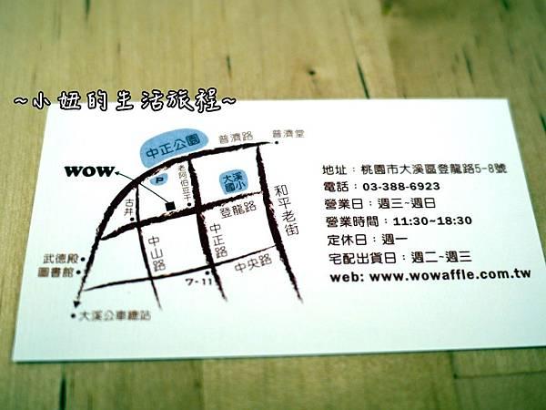 24桃園大溪 WOW鬆餅工房 老阿伯豆干旁 推薦 美食 下午茶.JPG