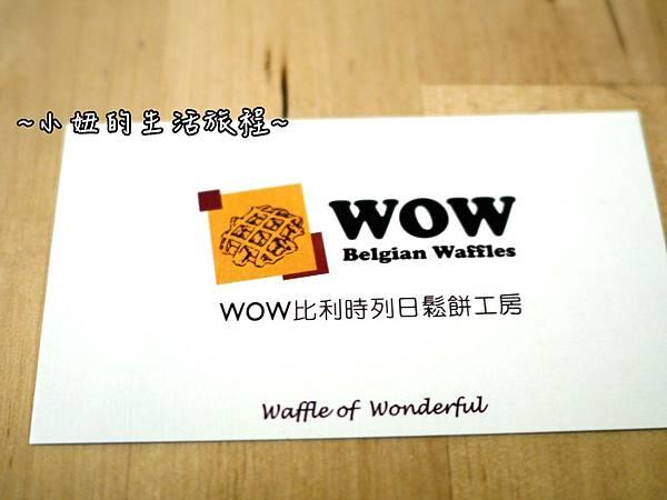25桃園大溪 WOW鬆餅工房 老阿伯豆干旁 推薦 美食 下午茶.JPG