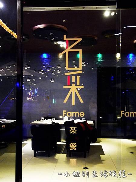 4-2台北 信義區 港式 茶餐廳 名采 捷運101大樓站  思泊客 SPARKLE HOTEL.JPG
