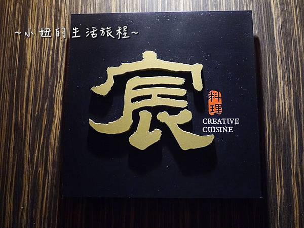 1-1台北 信義區 宸 高級日本料理 捷運市府站  私人招待所 無菜單料理.JPG