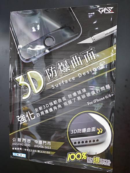 30台北 公館 手機包膜 NB包膜 防摔 防撞 捷運公館站 I Phone 6s.JPG