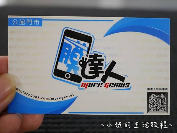 31台北 公館 手機包膜 NB包膜 防摔 防撞 捷運公館站 I Phone 6s.JPG