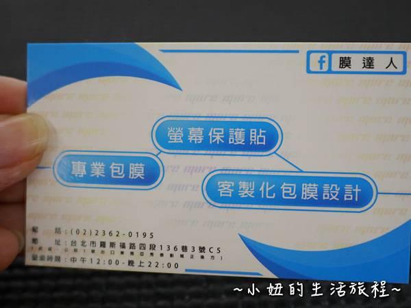 32台北 公館 手機包膜 NB包膜 防摔 防撞 捷運公館站 I Phone 6s.JPG