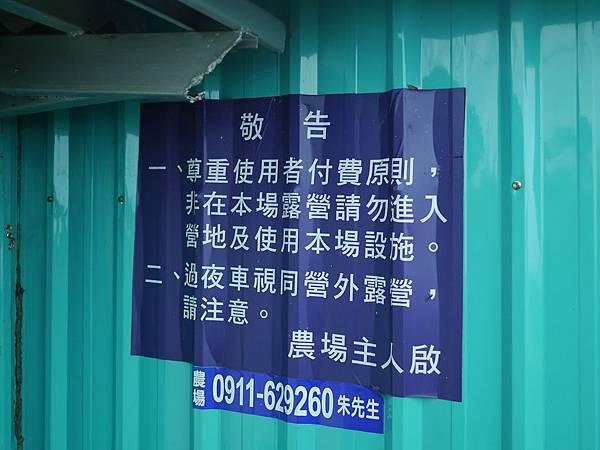 83新竹五峰 賽夏有機農場 露營區 五星級衛浴 廁所.JPG