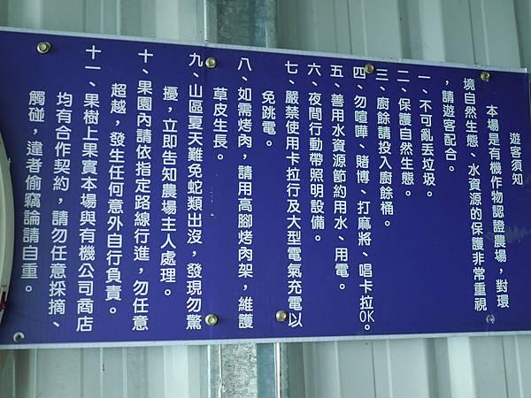 84新竹五峰 賽夏有機農場 露營區 五星級衛浴 廁所.JPG