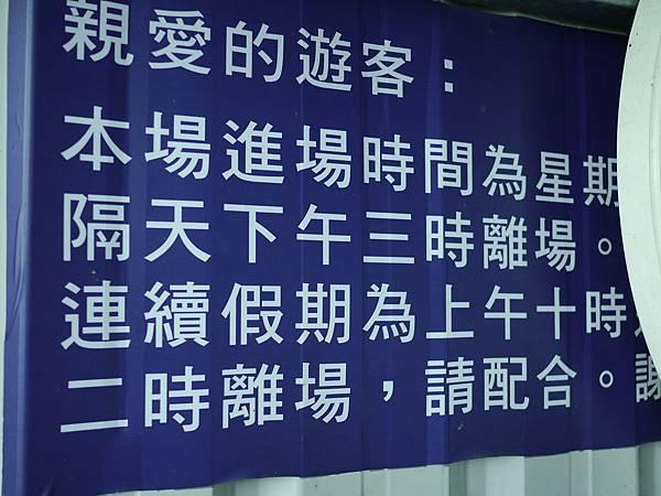 85新竹五峰 賽夏有機農場 露營區 五星級衛浴 廁所.JPG