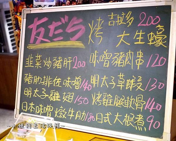 02友だち居酒屋 捷運國父紀念館站 台北 好吃 美食 餐廳.JPG