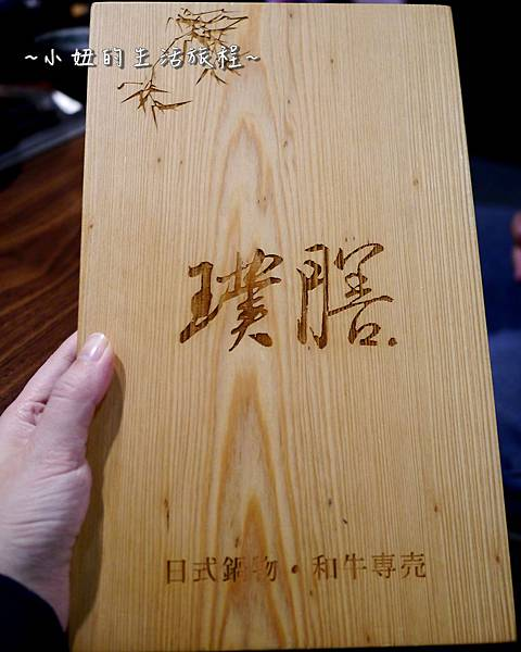 12璞膳日式鍋物 東區 台北 敦化南路 頂級 高級 鍋物 火鍋 .JPG