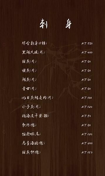 50璞膳日式鍋物 東區 台北 敦化南路 頂級 高級 鍋物 火鍋 菜單.jpg