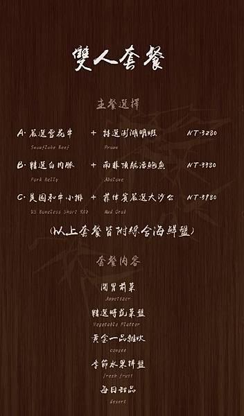 51璞膳日式鍋物 東區 台北 敦化南路 頂級 高級 鍋物 火鍋 菜單.jpg