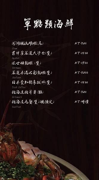 52璞膳日式鍋物 東區 台北 敦化南路 頂級 高級 鍋物 火鍋 菜單.jpg