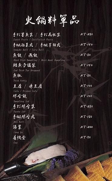 53璞膳日式鍋物 東區 台北 敦化南路 頂級 高級 鍋物 火鍋 菜單.jpg