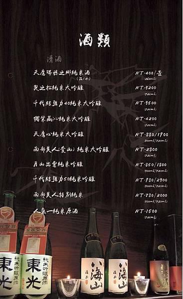 54璞膳日式鍋物 東區 台北 敦化南路 頂級 高級 鍋物 火鍋 菜單.jpg