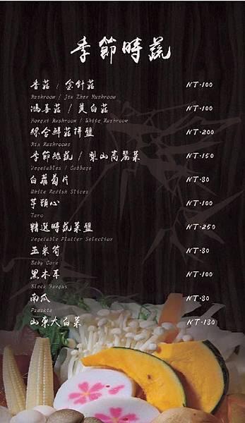 55璞膳日式鍋物 東區 台北 敦化南路 頂級 高級 鍋物 火鍋 菜單.jpg