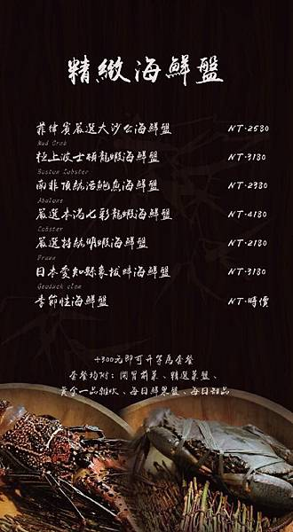 56璞膳日式鍋物 東區 台北 敦化南路 頂級 高級 鍋物 火鍋 菜單.jpg
