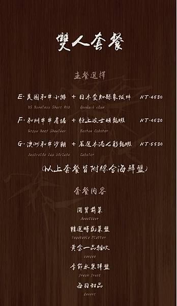 57璞膳日式鍋物 東區 台北 敦化南路 頂級 高級 鍋物 火鍋 菜單.jpg
