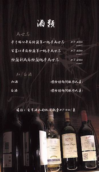 58璞膳日式鍋物 東區 台北 敦化南路 頂級 高級 鍋物 火鍋 菜單.jpg