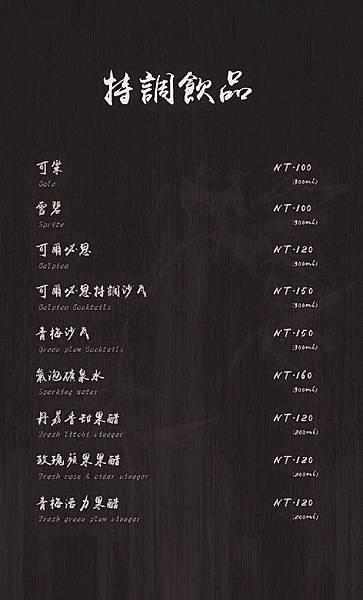 59璞膳日式鍋物 東區 台北 敦化南路 頂級 高級 鍋物 火鍋 菜單.jpg