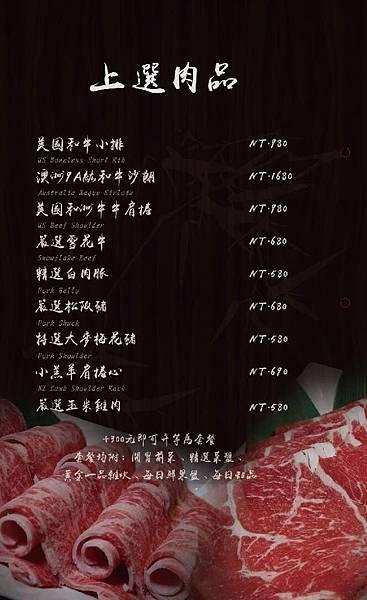 60璞膳日式鍋物 東區 台北 敦化南路 頂級 高級 鍋物 火鍋 菜單.jpg
