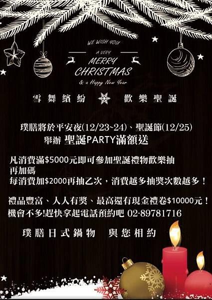 61璞膳日式鍋物 東區 台北 敦化南路 頂級 高級 鍋物 火鍋 菜單.jpg