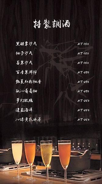 62璞膳日式鍋物 東區 台北 敦化南路 頂級 高級 鍋物 火鍋 菜單.jpg