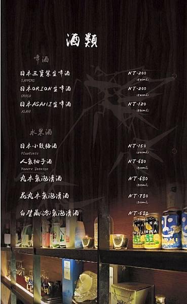 63璞膳日式鍋物 東區 台北 敦化南路 頂級 高級 鍋物 火鍋 菜單.jpg