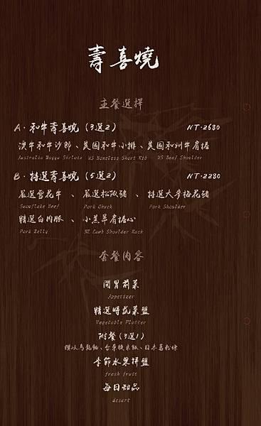 64璞膳日式鍋物 東區 台北 敦化南路 頂級 高級 鍋物 火鍋 菜單.jpg