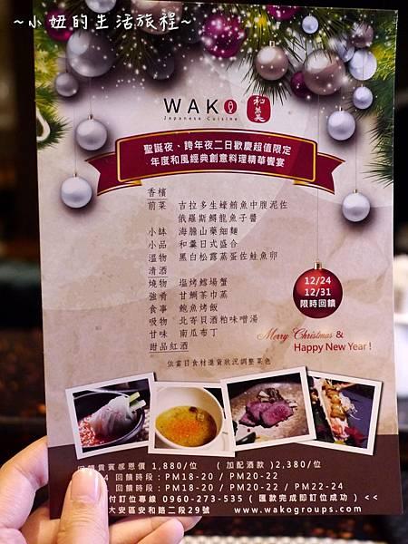 00台北 捷運信義安和 日本料理 私人招待所 看101煙火 餐廳 美食.jpg
