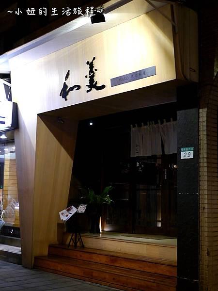 02台北 捷運信義安和 日本料理 私人招待所 看101煙火 餐廳 美食.JPG