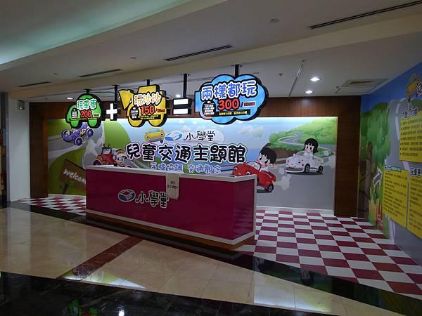 01台北 京華城 6樓 小學堂兒童 交通 主題館  遊戲 決明子沙 松山區 .JPG