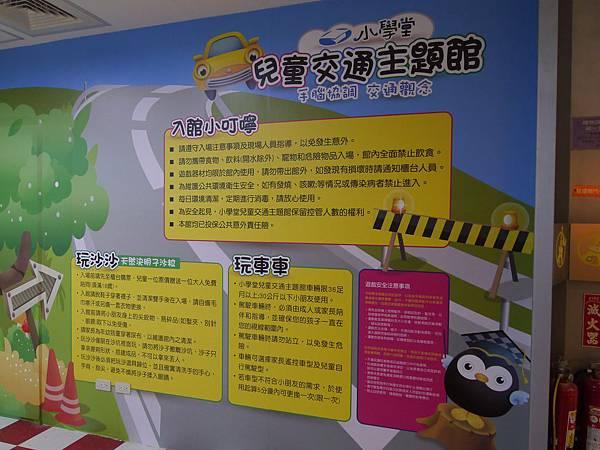 02台北 京華城 6樓 小學堂兒童 交通 主題館  遊戲 決明子沙 松山區 .JPG