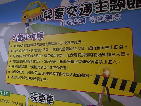 03台北 京華城 6樓 小學堂兒童 交通 主題館  遊戲 決明子沙 松山區 .JPG